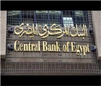 البنك المركزي المصري يطرح اليوم أذون خزانة بقيمة 16.5 مليار جنيه