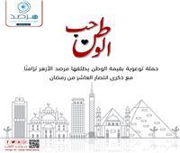 بـ13 لغة.. مرصد الأزهر يطلق حملة «حب الوطن» في العاشر من رمضان
