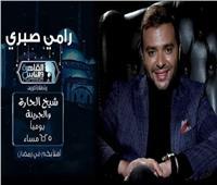 """رامي صبري يكشف حقيقة الصراع مع عمرو دياب في """"شيخ الحارة"""""""