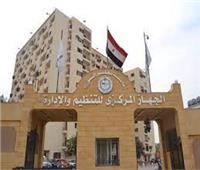 «التنظيم والإدارة» يوافق على التسوية لـ 66 موظفا بثلاث وحدات إدارية