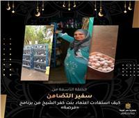 تعرف على قصة نجاح اعتماد بنت كفر الشيخ من برنامج فرصة| فيديو