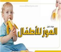 إنفوجراف | فوائد تناول الموز للأطفال