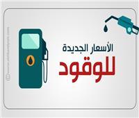 ننشر الأسعار الجديدة للوقود مقارنة بالسعر القديم |إنفوجراف