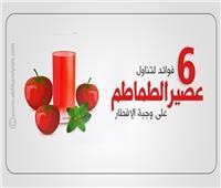 6 فوائد لعصير الطماطم على الإفطار .. إنفوجراف