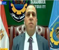 فيديو| رئيس جامعة دمنهور يكشف خطة مواجهة «كورونا»