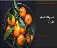 أمسية رمضانية بألسن عين شمس بعنوان «الأدب وثقافة الطعام لدى الأخر»