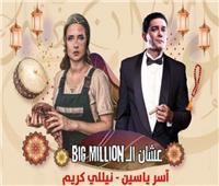 الجمهور يتشوق لمصير علاقة «هنومة» و«آدم» في «Big Million»