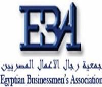جمعية رجال الأعمال: مصر نجحت في استعادة دورها مع دول الجوار والأشقاء
