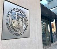 صندوق النقد: الدول التي تتمتع بمرونة سعر الصرف خفضت أسعار الفائدة
