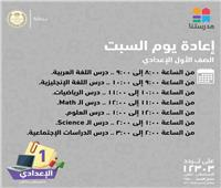 مواعيد دروس صفوف الإعدادية على قناة مدرستنا