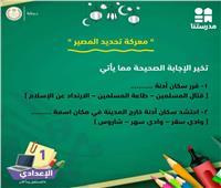 قناة مدرستنا تنشر مراجعة لغة عربية لـ3 إعدادي