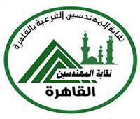 نقابة مهندسي القاهرة تحتفل بذكرى حرب العاشر من رمضان