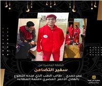 سفير التضامن| عمر حمدي طالب «طب»: منحة التطوع في الهلال الأحمر متعة العطاء