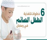 إنفوجراف | 6 خطوات لتغذية الطفل الصائم في رمضان
