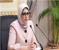 وزيرة الصحة: المضاعفات الخطيرة للقاح أسترازينيكا تقل عن 10 لكل مليون