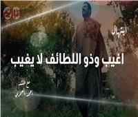 من لي سواك| ابتهال«أغيب وذو اللطائف لا يغيب» مع المنشد أحمد العمري| فيديو