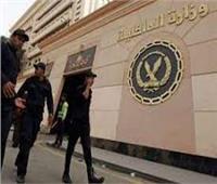 «الداخلية» تكشف قضايا غسيل أموال بـ25 مليون جنيه