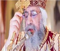 البابا تواضروس يترأس صلاة «أحد الشعانين» بكاتدرائية بشائر الخير  غدا