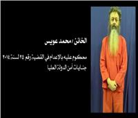 الاختيار 2 | ننشر صورة الضابط الخائن محمد عويس ببدلة الإعدام