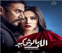 أحمد العوضي ينجو من فخ خالد الصاوي في «اللي مالوش كبير»