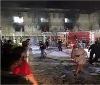 مقتل 10 في حريق مستشفى ابن الخطيب ببغداد