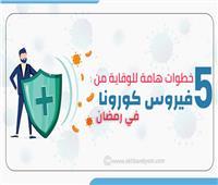 إنفوجراف| 5 خطوات هامة للوقاية من فيروس «كورونا» في رمضان