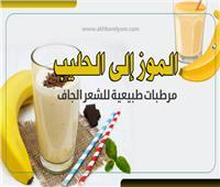 إنفوجراف | الموز والحليب مرطبات طبيعية للشعر الجاف