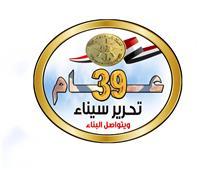 محافظ أسوان يهنئ الرئيس السيسي بالذكرى الـ 39 لتحرير سيناء