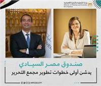 ننشر الخطوات الاستثمارية الجديدة لصندوق مصر السيادي