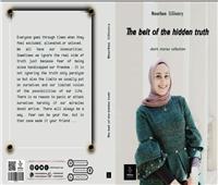 «حزام الحقيقة المخفية».. كتاب جديد في معرض القاهرة