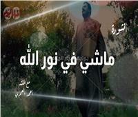من لي سواك| انشودة «ماشي في نور الله» مع المنشد أحمد العمري |فيديو