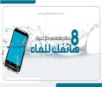 انفوجراف| 8 نصائح هامة حال سقوط هاتفك في الماء