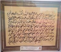 وثائق رمضان في معرض فيصل للكتاب