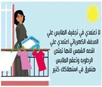5 نصائح من جهاز «تنظيم الكهرباء» لتخفيض الفاتورة