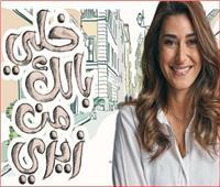 طلاق علي قاسم وأمينة خليل بـ«خلى بالك من زيزى»