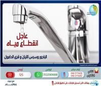«مياه المنوفية» غداً انقطاع المياه عن الباجور وسرس الليان وقُراهم