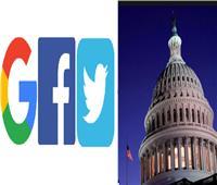 اليوم.. عمالقة التكنولوجيا في استجواب أمام الكونجرس بسبب «الخصوصية»