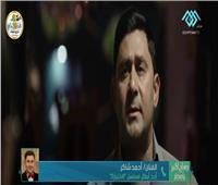 أحمد شاكر: يهمني إن الناس تكره «محمد عويس» | فيديو