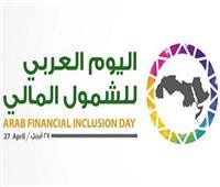 البنوك المركزية العربية: كورونا أبرزت الحاجة لتسريع التحول الرقمي