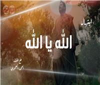 من لي سواك| ابتهال«الله يا الله» مع المنشد أحمد العمري
