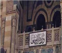 «الأوقاف» تنهي خدمة عامل مسجد بكفر الشيخ