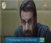 «الحدوتة».. ملخص الحلقة الخامسة عشر من مسلسلات رمضان|فيديو