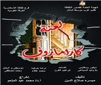 الفرقة القومية تفتح لعنة كارامازوف على المسرح الكبير بالإسكندرية
