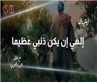 من لي سواك| إبتهال «إلهي إن يكن ذنبي عظيما» مع المنشد أحمد العمري