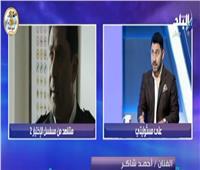 أحمد شاكر يكشف أصعب مشهد جسده للخائن محمد عويس في «الاختيار2»