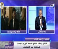 أحمد شاكر يكشف أصعب مشهد جسده لشخصية الخائن محمد عويس| فيديو