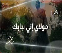 من لي سواك | إبتهال «مولاي إني ببابك» مع المنشد أحمد العمري
