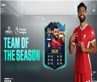 محمد صلاح يتواجد في تشكيل الموسم للدوري الإنجليزي في «فيفا 21»