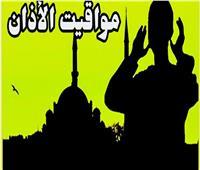 موعد أذان الفجر..اليوم الرابع والعشرون من شهر رمضان