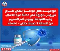 «الصحة» تعلن استمرار عمل مراكز التطعيم ضد كورونا في عيد العمال وشم النسيم